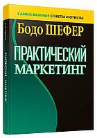"Книга ""Практический маркетинг"". Бодо Шефер."