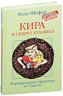 "Книга ""Кира и секрет бублика"", Бодо Шефер"