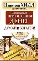 """Книга """"Главный секрет притяжения денег"""". Наполеон Хилл."""