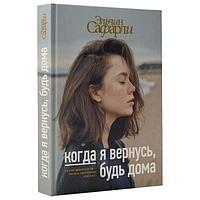 """Книга """"Когда я вернусь, будь дома"""", Эльчин Сафарли, Твердый переплет"""