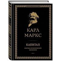 """Книга """"Капитал: критика политической экономии. Том I."""", Кар Маркс, Твердый переплет"""