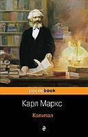 "Книга ""Капитал"", Карл Маркс, Мягкий переплет"