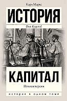 """Книга """"Капитал в одном томе. Полная версия"""", Карл Маркс, Твердый переплет"""