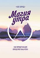 "Книга ""Магия утра"", Хэл Элрод, Твердый переплет"