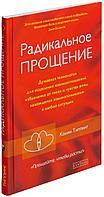 """Книга """"Радикальное прощение"""", Колин Типпинг, Твердый переплет"""