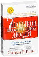 """Книга """"Семь навыков высокоэффективных людей"""", Стивен Кови, Мягкий переплет"""