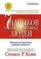 """Книга """"Семь навыков высокоэффективных людей"""", Стивен Р. Кови, Твердый переплет"""