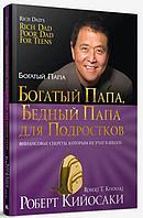 """Книга """"Богатый папа, бедный папа для подростков"""", Роберт Кийосаки"""