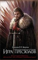 "Книга ""Игра престолов"". Джордж Мартин."