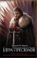 """Книга """"Игра престолов""""(#1), Джордж Мартин, Твердый переплет"""