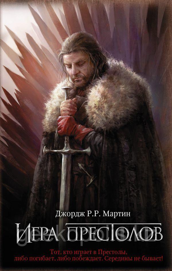 """Книга """"Игра престолов""""(#1), Джордж Мартин, Твердый переплет - фото 1"""