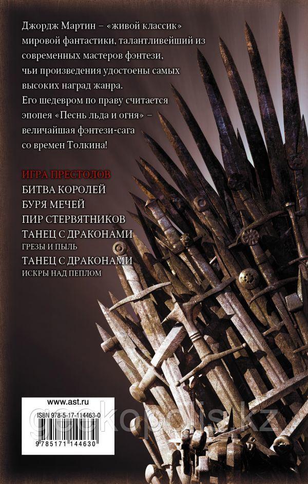 """Книга """"Игра престолов""""(#1), Джордж Мартин, Твердый переплет - фото 2"""