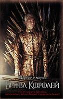 "Книга ""Битва Королей""(#2), Джордж Мартин, Твердый переплет"
