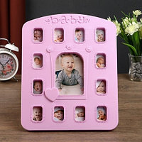 Фоторамка на 13 фото «Мой первый год» (Розовый)