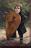 """Книга """"Буря мечей""""(#3), Джордж Мартин, Твердый переплет"""