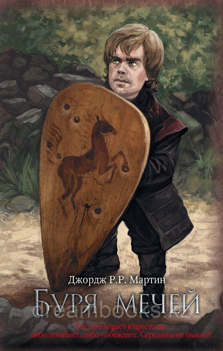 "Книга ""Буря мечей""(#3), Джордж Мартин, Твердый переплет - фото 1"