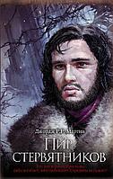 """Книга """"Пир стервятников""""(#4), Джордж Мартин, Твердый переплет"""