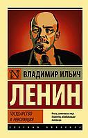 "Книга ""Государство и революция"". Владимир Ленин."