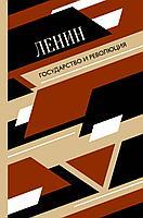 """Книга """"Государство и революция"""", Владимир Ленин, Твердый"""