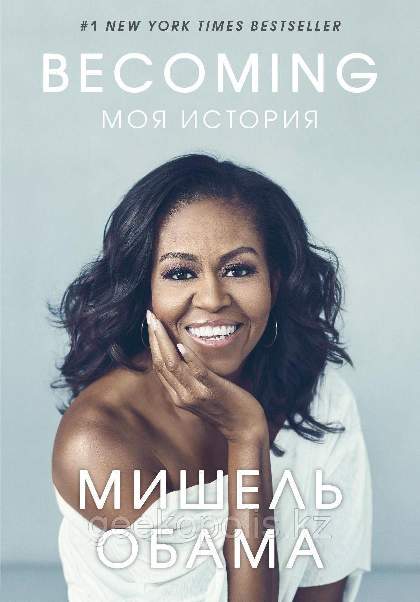 """Книга """"Becoming. Моя история"""", Мишель Обама, Твердый переплет - фото 1"""
