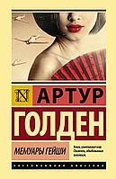 "Книга ""Мемуары гейши"", Артур Голден, Твердый переплет"