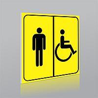 Таблички инвалидности 200x200мм