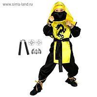 Карнавальный костюм «Ниндзя: чёрный дракон» с оружием, р. 32, рост 128 см, цвет жёлтый