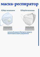 Защитная маска-респиратор KN95 с клапаном и без