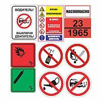 Знаки и таблички на АЗС