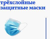 Трехслойные защитные маски