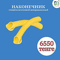 Наконечники аспирационные стоматологические АН 16
