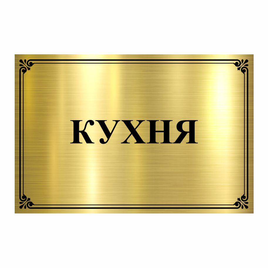"Табличка из роумарка ""КУХНЯ"""