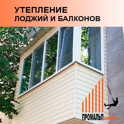Утепление лоджий и балконов в Алматы (под ключ), фото 2