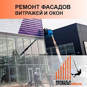 Ремонт фасадов, витражей, окон и балконов в Алматы