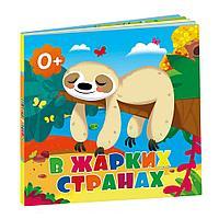 """Книжка для малышей """"В жарких странах"""""""