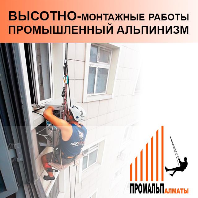Высотно-монтажные работы - Промышленный альпинизм