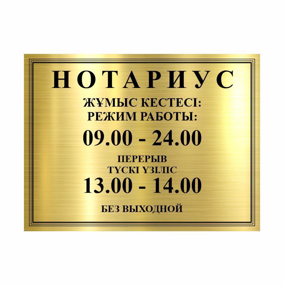Табличка режим работы нотариус
