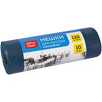 Мусорный пакет, вместительность-120л количество 10шт