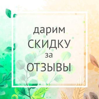 СКИДКА за ОТЗЫВ