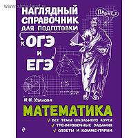 Математика. Наглядный справочник для подготовки к ЕГЭ и ОГЭ. Удалова Н. Н.