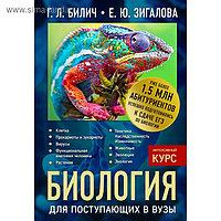 Биология для поступающих в вузы. Билич Г. Л., Зигалова Е. Ю.