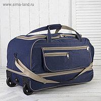 Сумка дорожная на колёсах, отдел на молнии, с увеличением, 2 наружных кармана, цвет синий