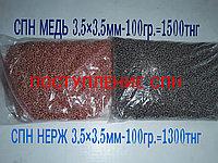 Спирально-призматическая насадка Селиваненко 3.5×3.5 мм медь. Медь 1500 тенге-100гр., Нерж. 1300 тенге-100гр.