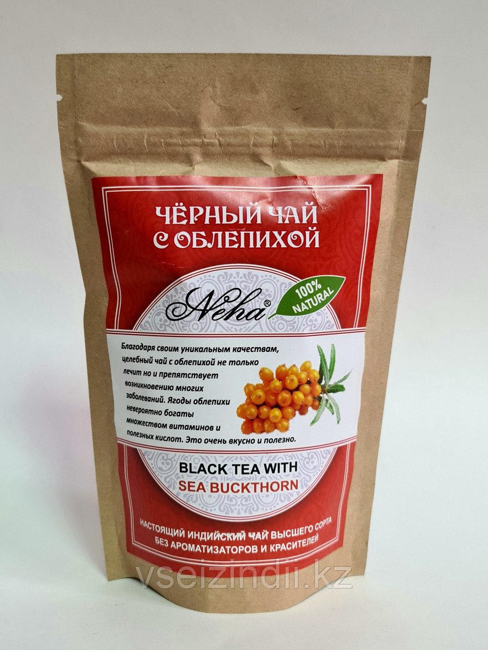 Чай черный,натуральный, крупнолистовой с Облепихой NEHA Black tea with SEA BUCKTHORN 100г. Индия .