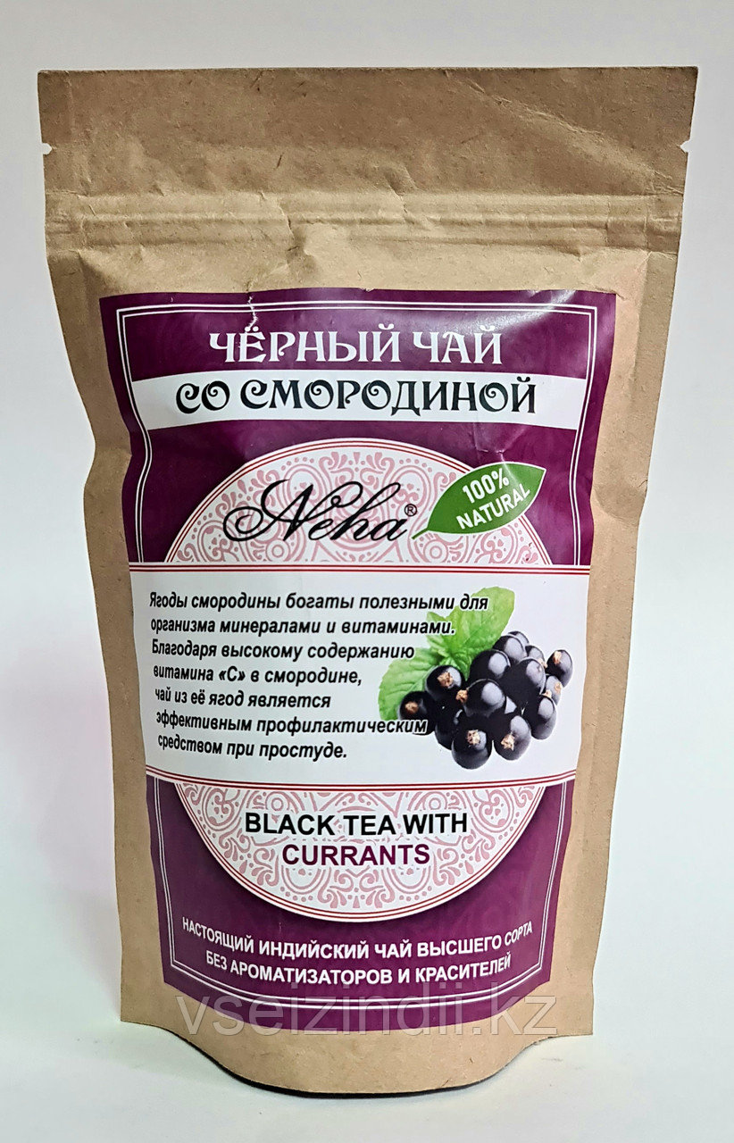 Чай черный,натуральный, крупнолистовой со Смородиной NEHA Black tea with CURRANTS 100г. Индия .