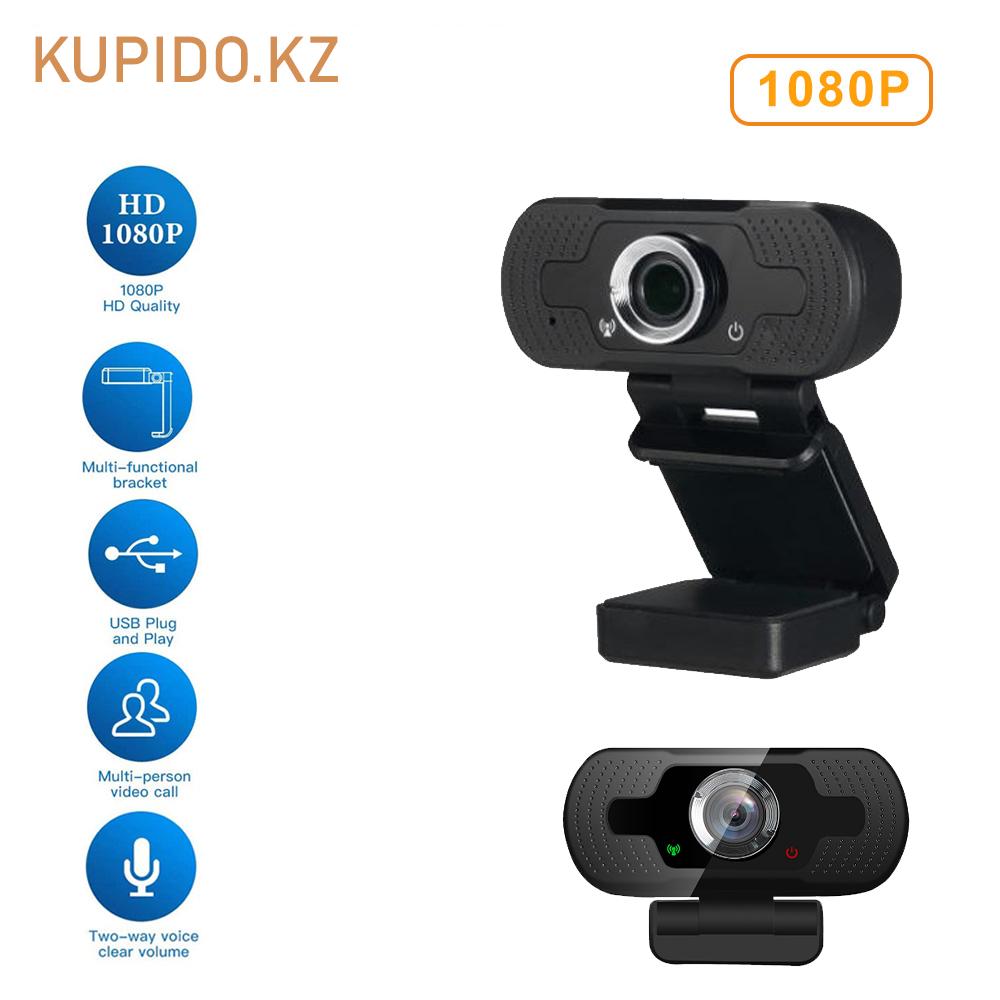 Веб камеры высокое качество FULL HD Качество 1080р  / Web camera