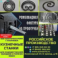 Модуль навесной (МН-3), для нанесения ромбовидной фактуры на пт 15х15, 20х20, 25х25, 30х30 мм до 2мм
