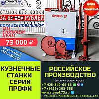 Кузнечный станок ПРОФИ-2Р с механическим (ручным) приводом через редуктор для художественной ковки