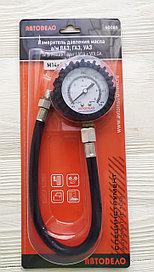 Измеритель давления масла бензиновых двигателей, ВАЗ+ГАЗ АвтоДело