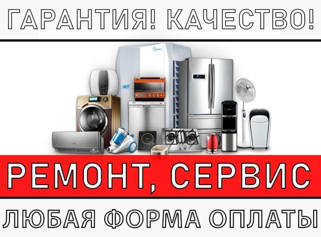 Услуги сервисного центра